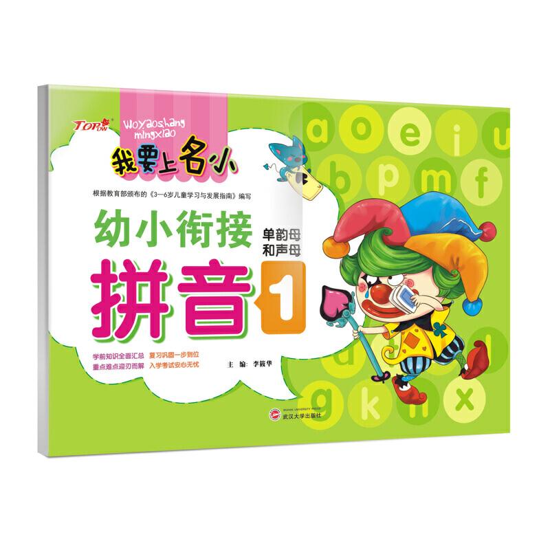 我要上名小幼小衔接练习册·拼音1  单韵母和声母训练 根据教育部颁布的《3-6岁儿童学习与发展指南》编写