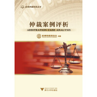 仲裁案例评析