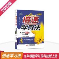 初中倍速学习法 九年级数学 上册 江苏版 2018秋最新版