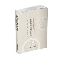 新中国经济制度变迁 李萍9787550441422李萍西南财经大学出版社