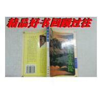 【二手旧书9成新】红尘菩提:菩提系列