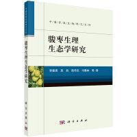 【按需印刷】-骏枣生理生态学研究