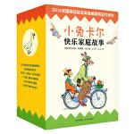 小兔卡尔快乐家庭故事(全8册)