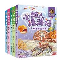 """小蛙人漫游记(杨红樱""""科学童话三部曲""""之海洋童话系列-美绘注音本 套装共5册)"""