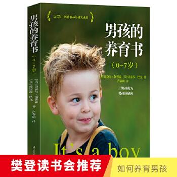 男孩的养育书:0-7岁 来自超过400位父母和200位老师的真实案例,教你深入了解男孩从出生到学龄前每个阶段的成长密语,学会欣赏男孩儿的创造力、幽默、专注力、想象力!享誉全球的男孩身心发展专家迈克尔·汤普森经典作品。