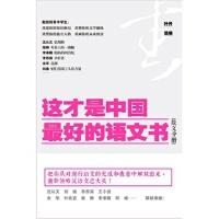全新正版 这才是中国的语文书 散文分册 叶开 9787539969527 江苏文艺出版社