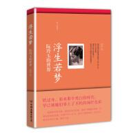 浮生若梦:阮玲玉的世界 鸿影 中国友谊出版公司 9787505732001 【稀缺收藏书籍,个人收藏版本】