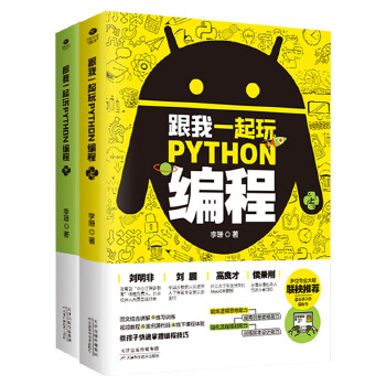 跟我一起玩Python编程(共2册):教孩子快速掌握编程技巧(pdf+txt+epub+azw3+mobi电子书在线阅读下载)