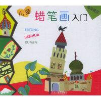 儿童蜡笔画入门(植物建筑)/卡比画画系列丛书
