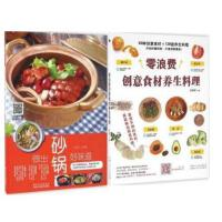 做出砂锅好味道 甘智荣+零浪费创意食材养生料理主编 黑龙江科学技术出版社9787538890150 正版书籍2016年