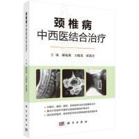 颈椎病中西医结合治疗 9787030585066 郝延科,王晓英,崔凯莹 科学出版社