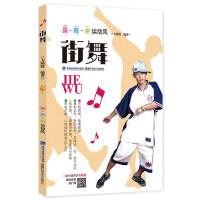 【新书店正版】街舞(操 舞 拳运动风)方熙嫦福建科技出版社9787533547738
