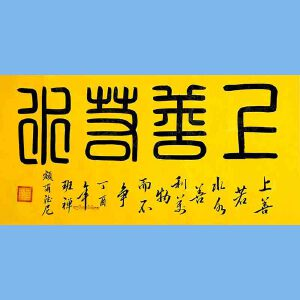 中国佛教协会副会长,中国佛教协会西藏分会第十一届理事会会长十三届全国政协委员班禅额尔德尼确吉杰布(上善若水