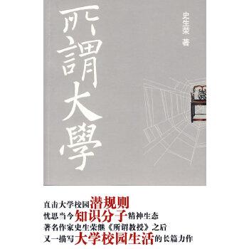 所谓大学(pdf+txt+epub+azw3+mobi电子书在线阅读下载)