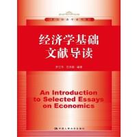 经济学基础文献导读(21世纪经济学系列教材)