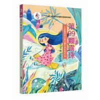 大白鲸原创幻想儿童文学优秀作品・第99颗露珠