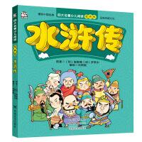 四大名著少儿阅读漫画版 水浒传