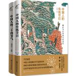 中国人的时间美学(套装2册)中国人的二十四节气+ 中国人的传统节日
