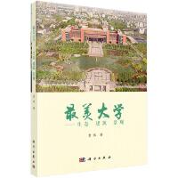 最美大学――生态 建筑 景观