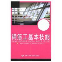 钢筋工基本技能(第二版) 中国劳动社会保障出版社
