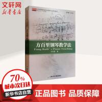 方百里钢琴教学法 上海音乐学院出版社