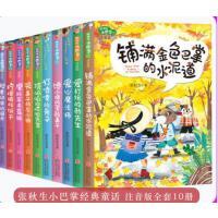 全6册 纯美儿童文学读本 曹文轩给孩子的阅读计划 蜗牛的森林 冬天的树 谁不喜欢玩 等课外阅读 学校推荐阅读书籍