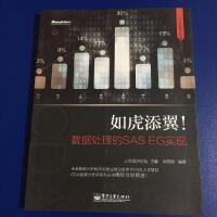 【二手旧书9成新】如虎添翼!数据处理的SAS EG实现:A数据分析师系列丛书