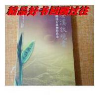 【二手旧书9成新】安溪铁观音:一棵伟大植物的传奇