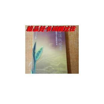 【二手旧书9成新】安溪铁观音:一棵伟大植物的传奇 【正版经典书,包邮 七天无理由退货 可开发票 放心购】