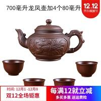 宜兴紫砂壶大容量大号泡茶壶茶壶单壶陶瓷家用茶具茶杯套装 龙凤壶加4个80毫升杯 棕色