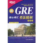 GRE核心词汇考法精析:便携版(GRE超人气词汇书,风靡各大GRE论坛.rar;