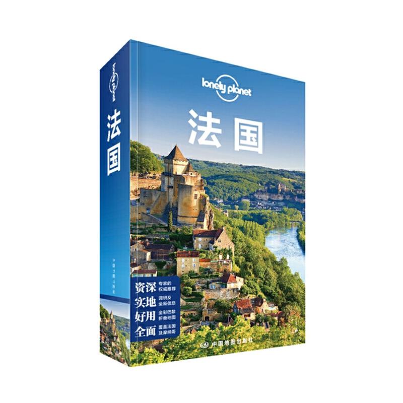 孤独星球Lonely Planet国际旅行指南系列:法国(2015版)历史与时尚擦出的耀眼火花,在高脚杯中旋转,在卢浮宫里闪烁。