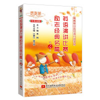 青青草中英双语分级读物(第4级)――英语演讲比赛励志经典名篇