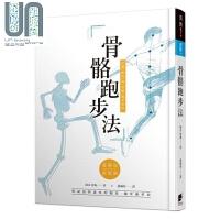 骨骼跑步法:比起「肌肉」用「骨骼」跑步更快 港�_原版 �木清和 晨星
