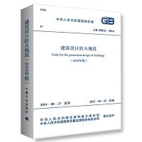 建筑�O�防火�范GB50016-2014(2018年版)