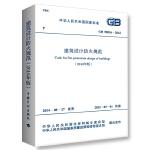 建筑设计防火规范GB50016-2014(2018年版)