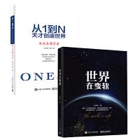 【全2册】从1到N:天才创造世界 +世界在变软 互联网时代领导力书籍 继水木然变革三部曲 时代之巅