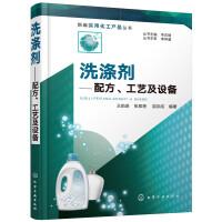 新编实用化工产品丛书--洗涤剂――配方、工艺及设备