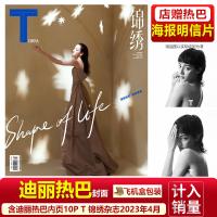 【2021年2期现货】读者杂志2021年1月下第2期总第727期 锦绣年代 赶时间的人 给人生一个间隔年 父亲的日记 现
