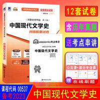 备考2021 自考试卷 0537 00537中国现代文学史 自考通全真模拟试卷 附考试历年真题 赠考点串讲小册子