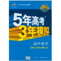 2015版 高中化学选修4(R J人教版)5年高考3年模拟五年高考三年模拟 高中化学选修4