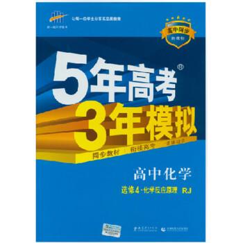 2015版 高中化学选修4(R J人教版)5年高考3年模拟五年高考三年模拟 高中化学选修4 曲一线科学备考 高中同步新课标