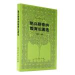 外国教育名著丛书  凯兴斯泰纳教育论著选
