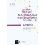 数学教学法