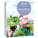 杨红樱中英双语国际馆・爱的教育童话:最好听的声音