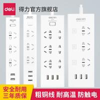 得力USB插座�_�P插排接�板多功能排插延�L��源插座拖�板