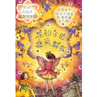 花仙子益智游戏书(1-8册)