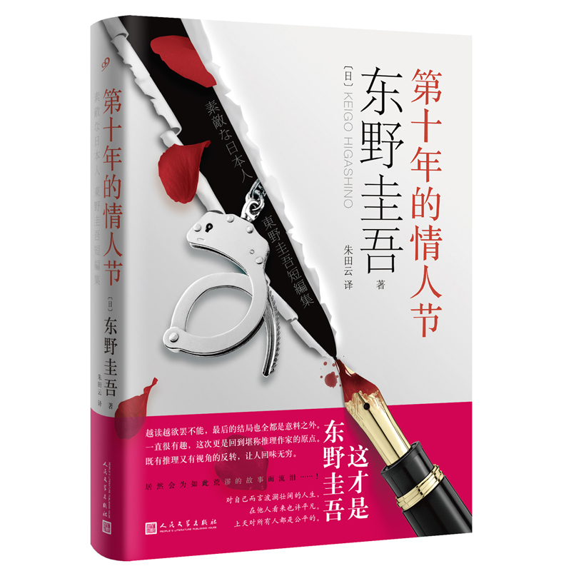 第十年的情人节(精装) 东野圭吾载誉回归 口碑爆棚全新短篇集