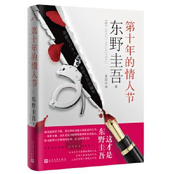 第十年的情人节(精装)(pdf+txt+epub+azw3+mobi电子书在线阅读下载)