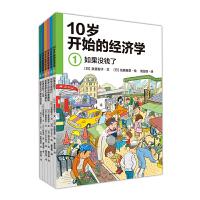 10岁开始的经济学(全六册)读经济学,培养大局观,为孩子揭秘受用一生的经济逻辑